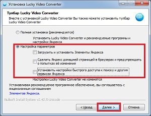 настройки lucky video converter