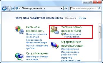 изменение учетной записи windows 7