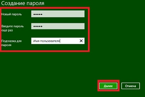 как создать пароль на компьютер в windows 8