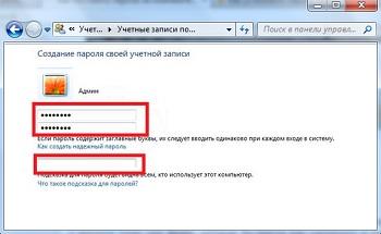 новый пароль Windows 7