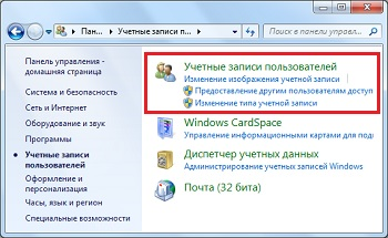 пароль на компьютер