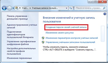 создание пароля Windows 7
