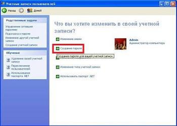 создание пароля на ПК