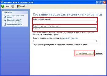 создание пароля на XP