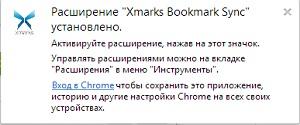 активация xmarks в хроме