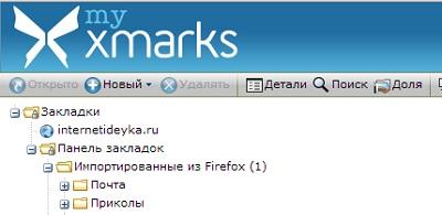 панель закладок xmarks