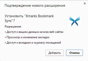 подтверждение установки xmarks