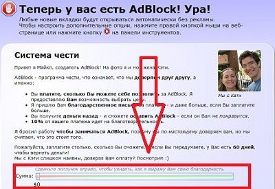 благодарность за adblock