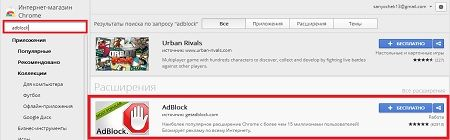 internetideyka.ru/wp-content/uploads/2014/03/blokirovanie-reklamy-v-google-chrome.jpg
