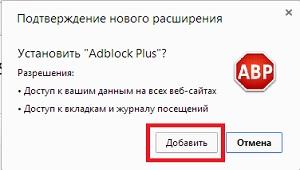 блокирование рекламы в хроме