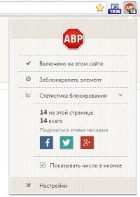 internetideyka.ru/wp-content/uploads/2014/03/blokirovka-reklamy-v-hrome.jpg