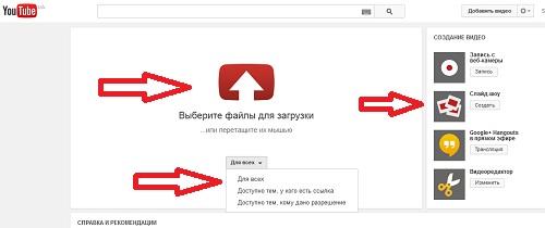 добавить видео на ютуб