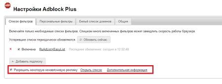 internetideyka.ru/wp-content/uploads/2014/03/kak-otklyuchit-reklamu-v-hrome.jpg