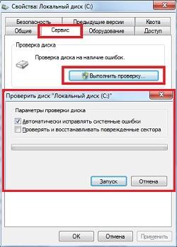 как проверить диск в windows