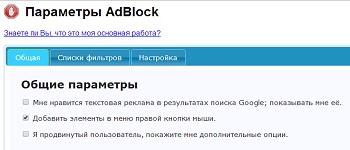 общие настройки adblock