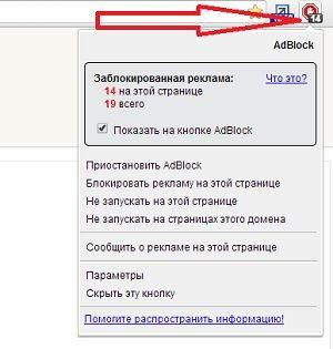 заблокированная реклама adblock