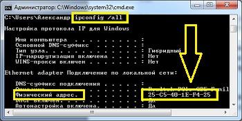 как узнать мак адрес компьютера