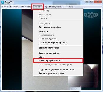 Как показать экран в Скайпе