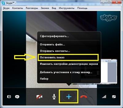 Как показать экран в skype
