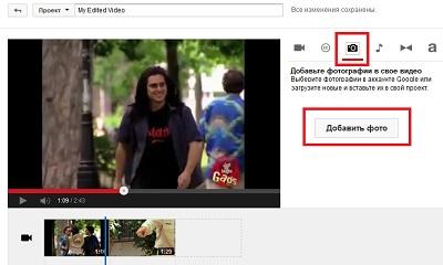 добавление фото в видео