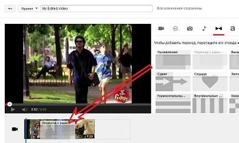 как сделать переходы между видео
