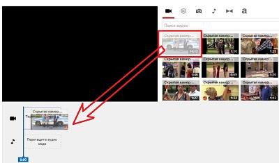 перетащить видео