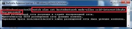wi fi с cmd