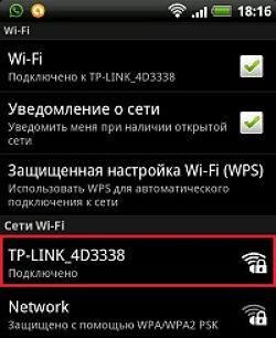 настройки точка доступа android