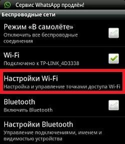 Скачать как узнать пароль от wifi программа