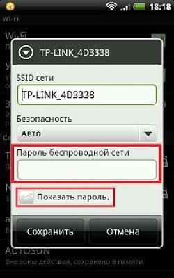 просмотр пароля от wi fi