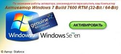 windows 7600 RTM