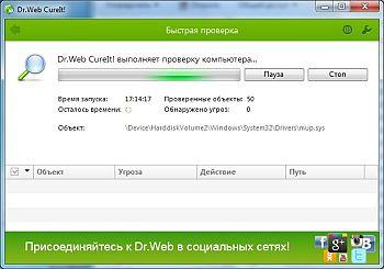 Как проверить компьютер на вирусы dr. web cureit