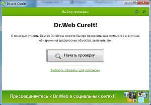 бесплатная проверка компьютера от dr.web