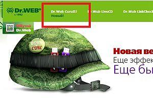 dr.web cureit бесплатно