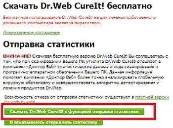 лицензионное соглашение Dr.Web CureIt