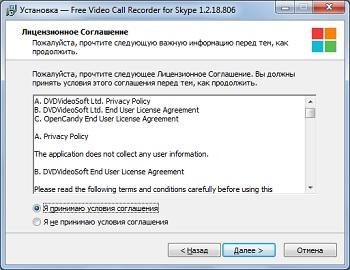 лицензия для записи разговоров в скайпе