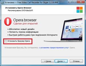 отмена установки Opera