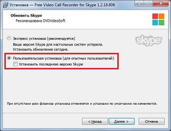 пользовательская установка free video call recoder