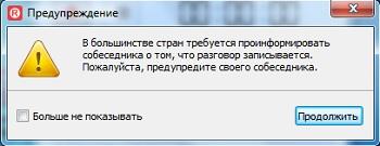 предупреждение от free video call recoder для скайпа