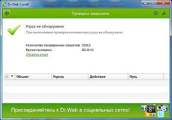 проверка компьютера на вирусы от dr.web cureit