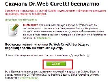 скачивание Dr.Web CureIt