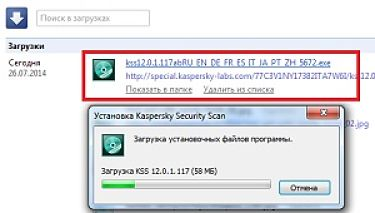 скачивание kasperskiy security scan