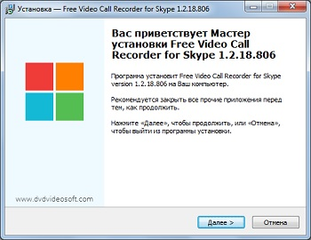 установка free video call recoder for skype