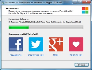 установка проги для записи видео в скайпе