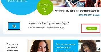 нажимаем обновить на сайте скайпа