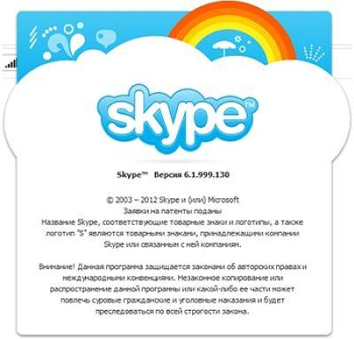 откат версии скайпа