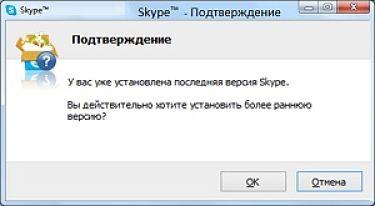 подтверждение в скайпе