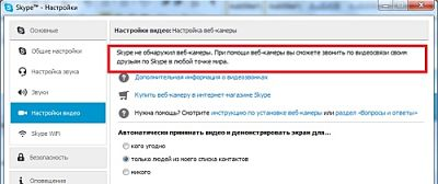 skype не обнаружил веб-камеры