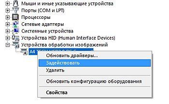 задействовать веб камеру