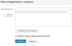 форма в mail.ru